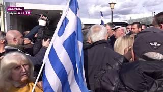 Αποκλεισμός των Ευζώνων κατά της Συμφωνίας των Πρεσπών-Eidisis.gr webTV