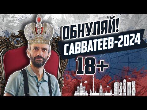 Савватеев-2024: Математика для взрослых с элементами политики