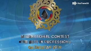 Працівники АТ «КазТрансОйл» візьмуть участь у міжнародному конкурсі «Кращий за професією - 2019»