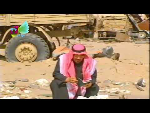 مذكرات جندي عراقي في الكويت يقرأها كويتي عثر عليها بعد الانسحاب عام 1991