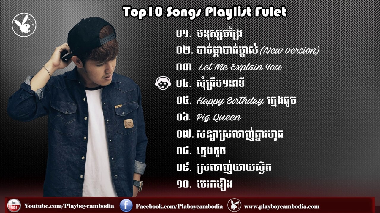 Top 10 Songs Playlist Fulet 2016