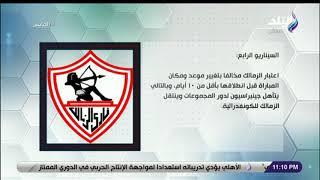 الماتش مع هاني حتحوت - 29 سبتمبر 2019 - الحلقة الكاملة