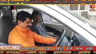 वाहन चालवत तनपुरे महाराज मुंबईकडे रवाना