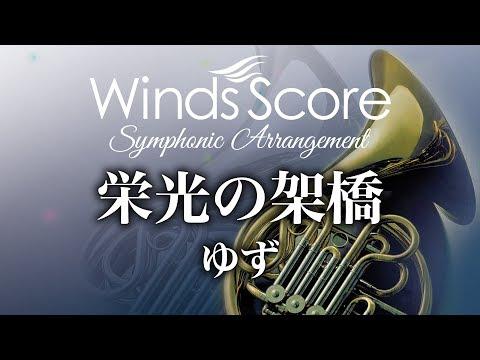 WSL-12-028 栄光の架橋〔シンフォニック・アレンジ・シリーズ〕