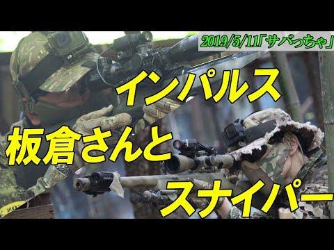 【サバゲー動画】サバスナ!サバゲースナイパーがゆく⑰ 「インパルス板倉さんと!」サバスナ!S3#38  Japanese Airsoft Sniper