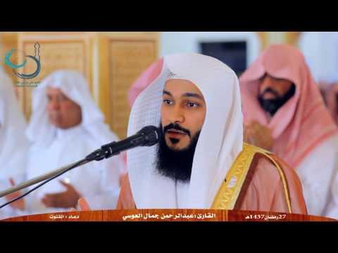 Beautiful Emotional | Dua Qunoot | Crying | Heart Touching Dua by Abdul Rahman Al Ossi