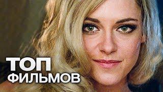 10 ФИЛЬМОВ С УЧАСТИЕМ КРИСТЕН СТЮАРТ!