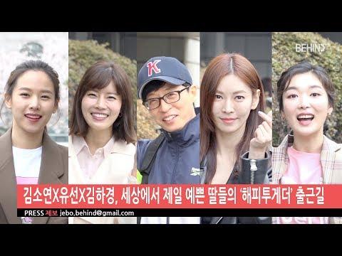 [BEHIND] 김소연X유선X김하경, 세상에서 제일 예쁜 딸들의 '해피투게더' 출근길