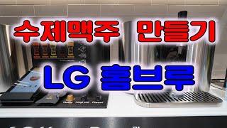 수제맥주 만드는 방법(How to make homemade beer) - LG 홈브루(Home Brew) 사용방법