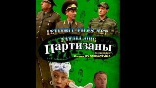 Партизаны 4 серия