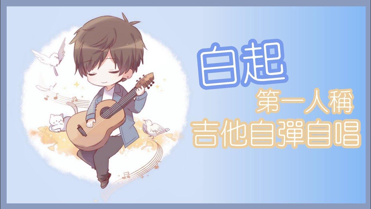 【戀與製作人】白起的吉他自彈自唱!!【白起微博】 - YouTube