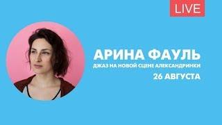 концерт Арины Фауль на Новой сцене Александринки