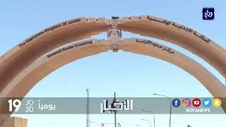١٥٠٠ شاحنة ناقلة من الأسطول الأردني ستباشر عملها فور الاعلان رسميا عن إعادة فتح معبر طريبيل