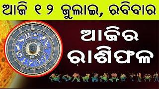 Ajira Rasifala | 12 July 2020 | ଆଜିର ରାଶିଫଳ ସମ୍ପୂର୍ଣ 12ଟି ରାଶିର ଭାଗ୍ୟ | Today Horoscope