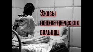 Ужасы психиатрических больниц