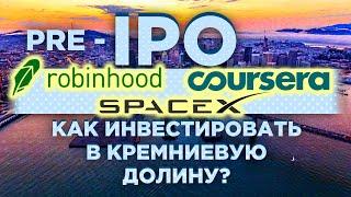 Как инвестировать в стартапы Кремниевой долины? / Инвестиции в акции: pre-IPO в 2020