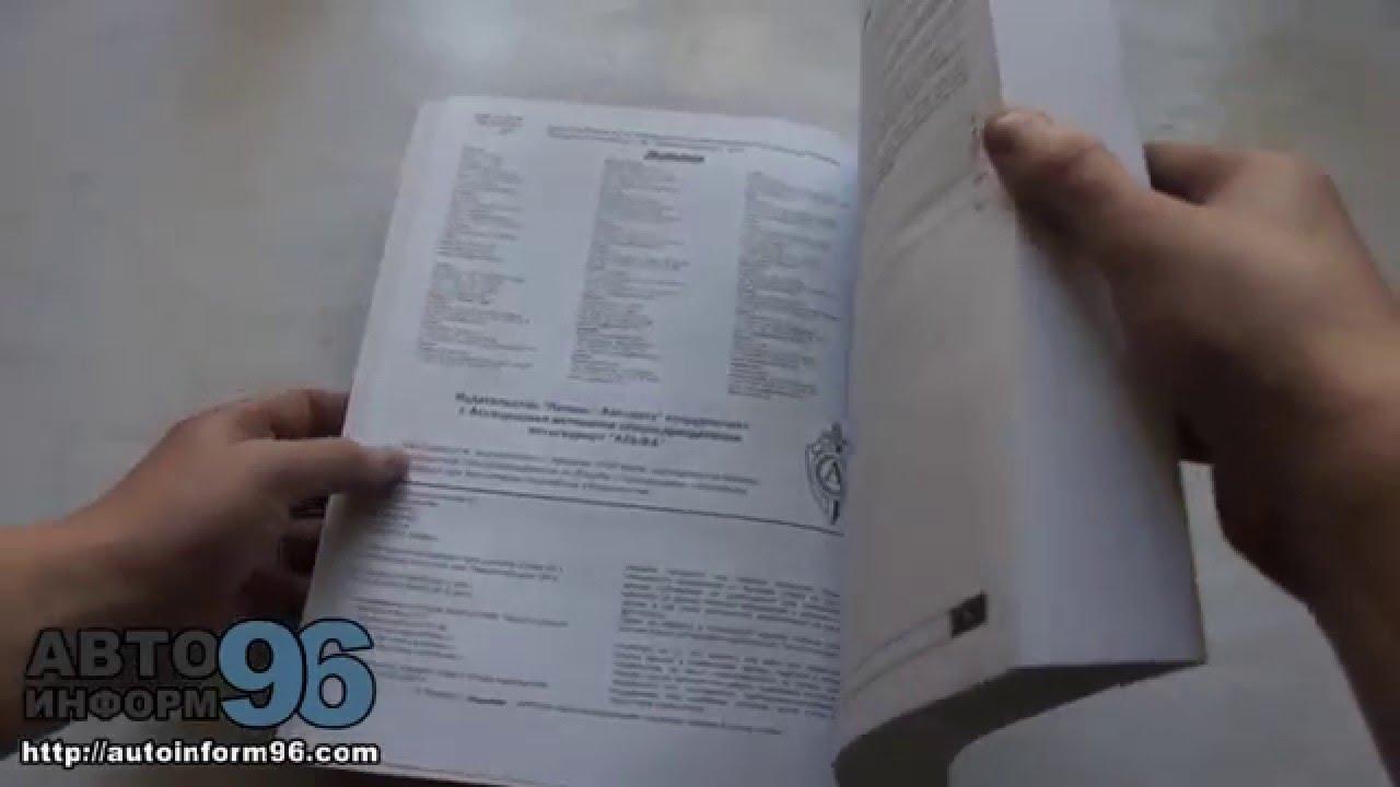 диагностические коды неисправностей 2012 в двух книгах скачать