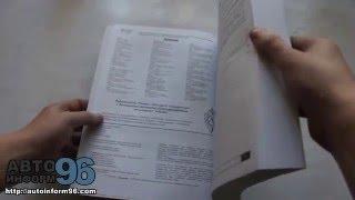 видео «Тойота»: коды ошибок и расшифровка неисправностей