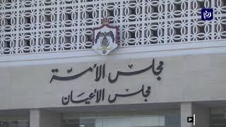 """""""مشتركة الأعيان"""" تصر على رفض شمول أعضاء مجلس الأمة بالضمان - (2-9-2019)"""