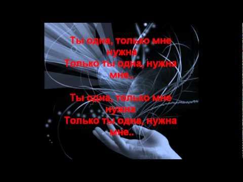 я не могу больше жить без тебя. M-Zari / Felix - Что ты значишь для меня, объяснить я не могу... Что творится в сердце у меня, передать я не смогу... Мне надоело жить без тебя... Больше так я не могу... Бэйби, мне лишь ты одна нужна... Быть с тобою я хочу