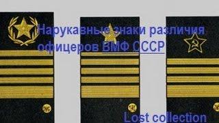 Нарукавные знаки различия офицеров ВМФ СССР