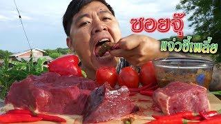 กินอาหารสีแดง1วัน-จุ๊ตับวัวหวานๆเนื้อแดงๆแซบหลายเด้อ-คำโอ๊ะๆ-่joe-channel
