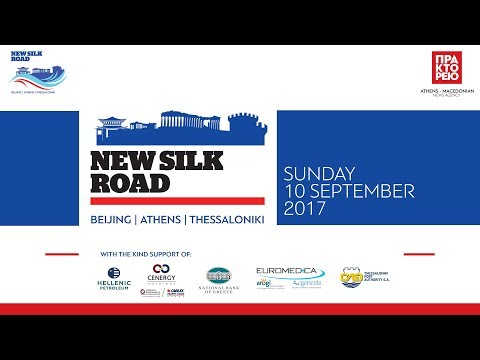 New Silk Road - Opening Conference