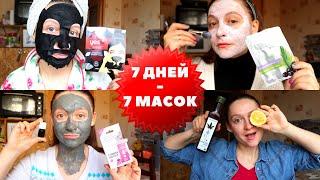 7 дней 7 масок Уход за кожей лица в зимний период