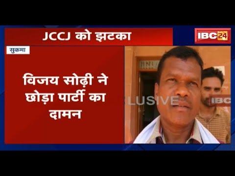 CG Election 2018: JCCJ को बड़ा झटका | Vijay Sodhi ने छोड़ा पार्टी का दामन | देखिए