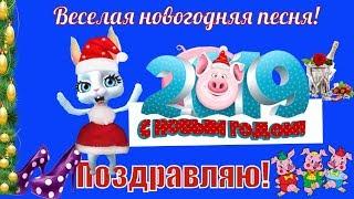 Поздравляю с Новым Годом прикольное поздравление в новый год