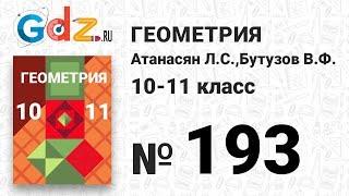 № 193 - Геометрия 10-11 класс Атанасян