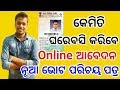 Online Voter ID Apply full Tutorials in Odia Language. Odia Tech Support. OTS