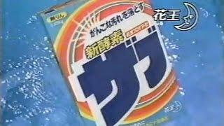 1986年 女子サッカー 日本VSイタリア 国際協力週間 ヤングワールド イボ...