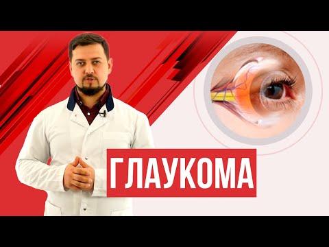 Глаукома  Симптомы и лечение  Глазное давление