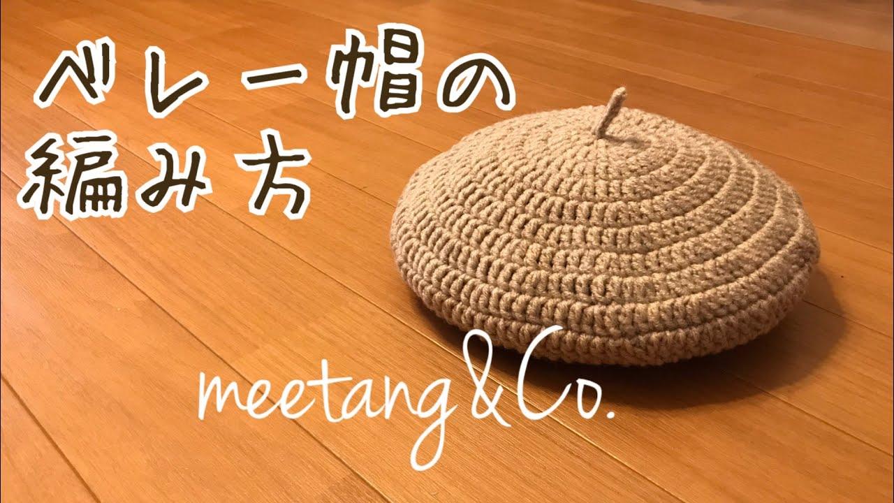 ベレー 帽 編み 図