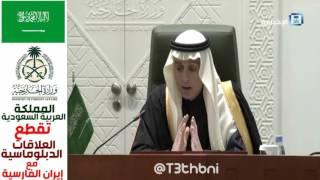 المملكة العربية السعودية تقطع العلاقات الدبلوماسية مع إيران الفارسية