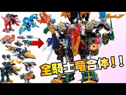 【俺合体 全合体】超竜装合体!アルティメットキシリュウオー/Ultimate KishiryuOh 【騎士竜戦隊リュウソウジャー/Ryusoulger】