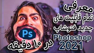 Adobe Photoshop CC 2021 - آموزش و معرفی قابلیت های جدید فتوشاپ 2021