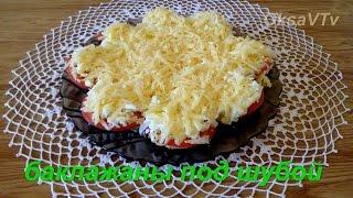 баклажаны под шубой. eggplant under a fur coat