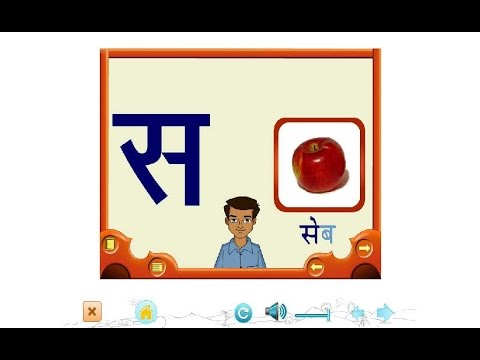 Learn Hindi Alphabets (Hindi Varnamala) - video dailymotion