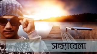 Shondha Bela - সন্ধ্যাবেলা | G-Freakz | Foysal Rahman AKA BuLlet