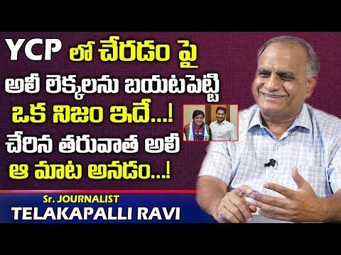 అలీ లెక్కలను బయటపెట్టిన   Telakapalli Ravi About Comedian ALI Joins in YCP   Pawan Kalyan   Jagan