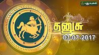 ராசி பலன் தனுசு 03-07-2017 Puthuyugam TV