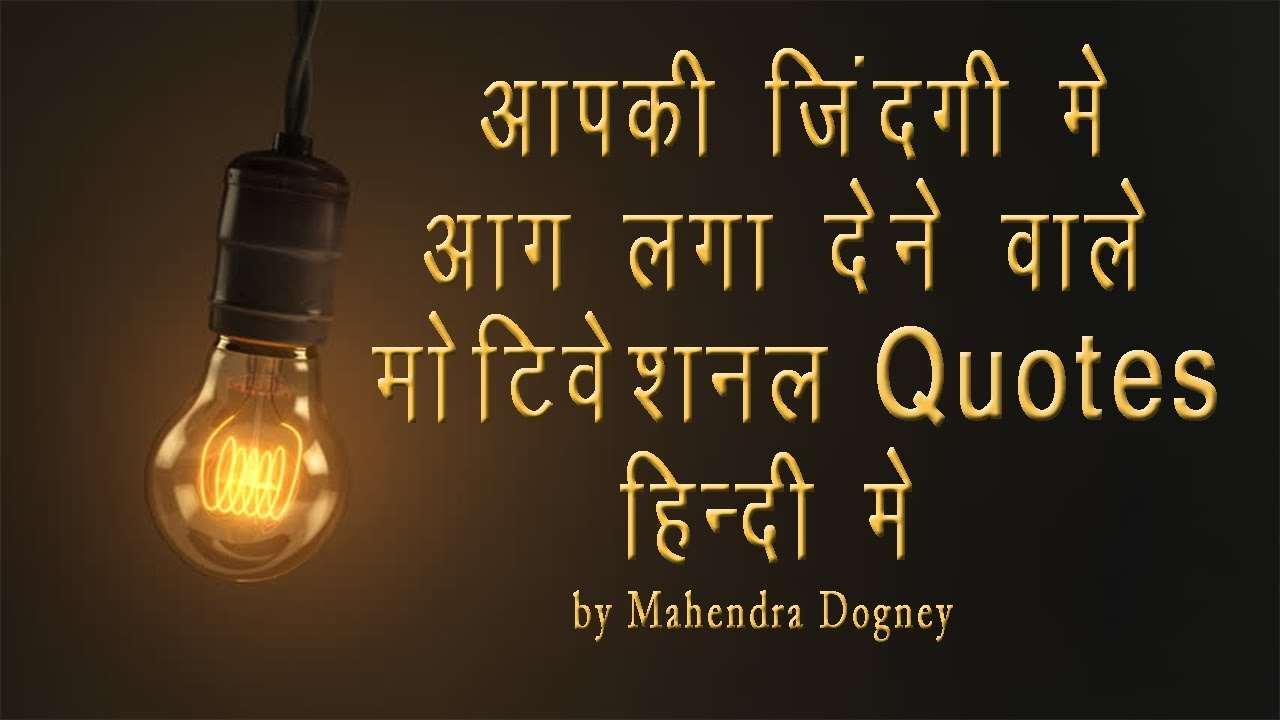 Motivational Inspirational Quotes: Best Motivational Quotes In Hindi Inspirational Quotes