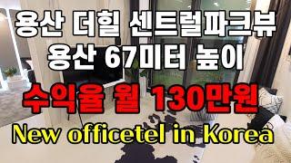 용산 더힐 센트럴파크뷰 남영역 삼각지역 효창공원역 가운…