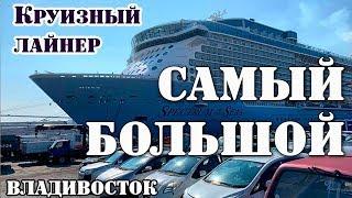 Владивосток Самый большой круизный лайнер Spectrum of the see, как провожали