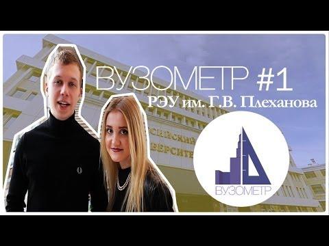 ВУЗОМЕТР #1 РЭУ им Плеханова