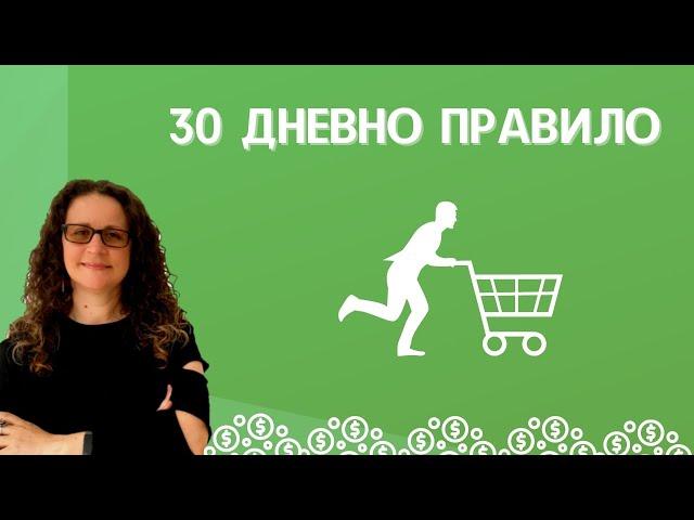 30 Дневно Правило за Пазаруване