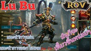 Garena RoV Thailand-รีวิวLu Buลิโป้ปรับใหม่งานนี้พริ้วจริง