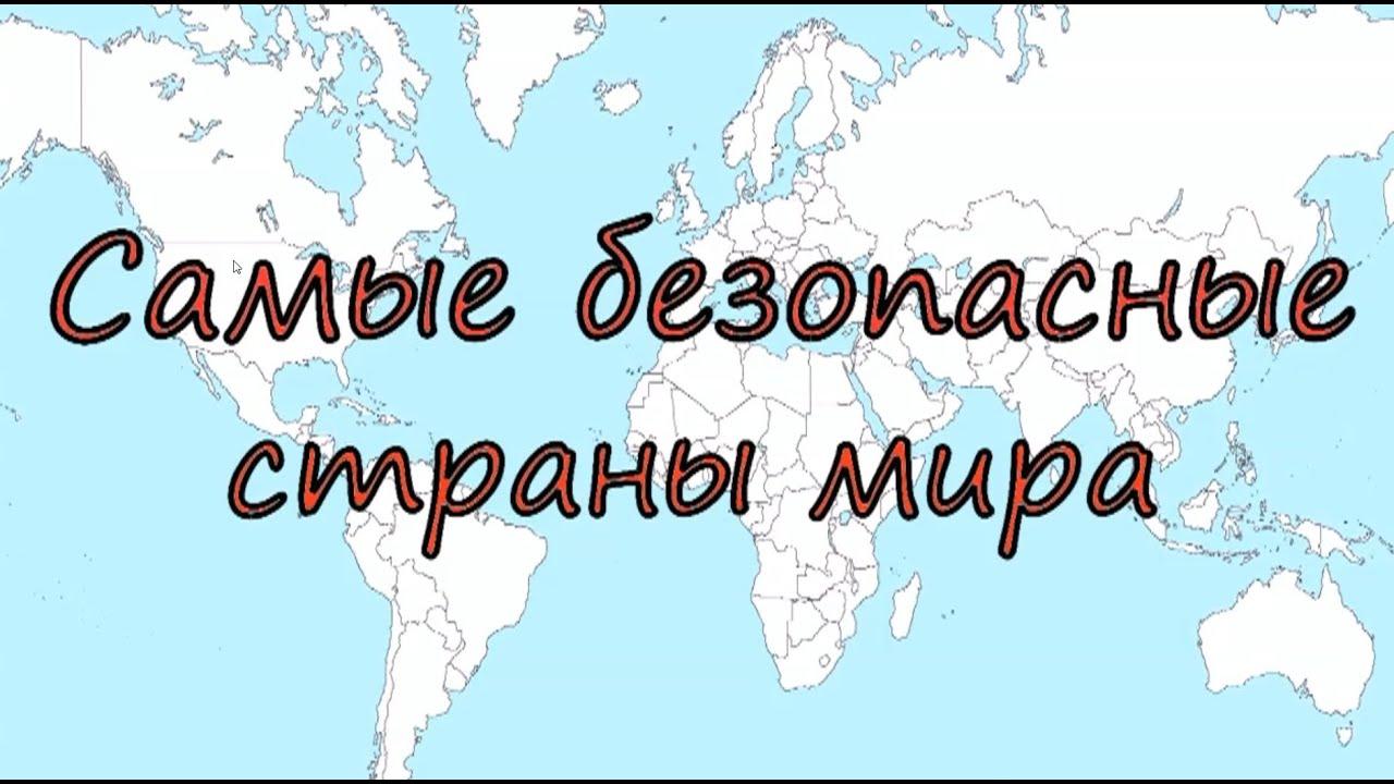 ТОП 10 | Самые безопасные страны мира
